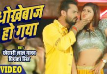 khesari lal yadav chandani singh new song dhokebaaz ho gya crosses 1 crore views in just 10 days