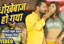 khesari lal yadav chandani singh new song dhokebaaz ho gya crosses 1 crore views in just 10 days